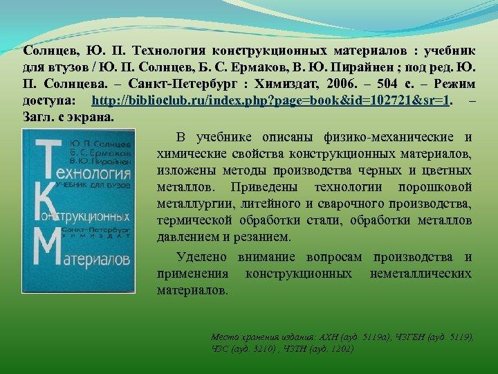 Солнцев, Ю. П. Технология конструкционных материалов : учебник для втузов / Ю. П. Солнцев,