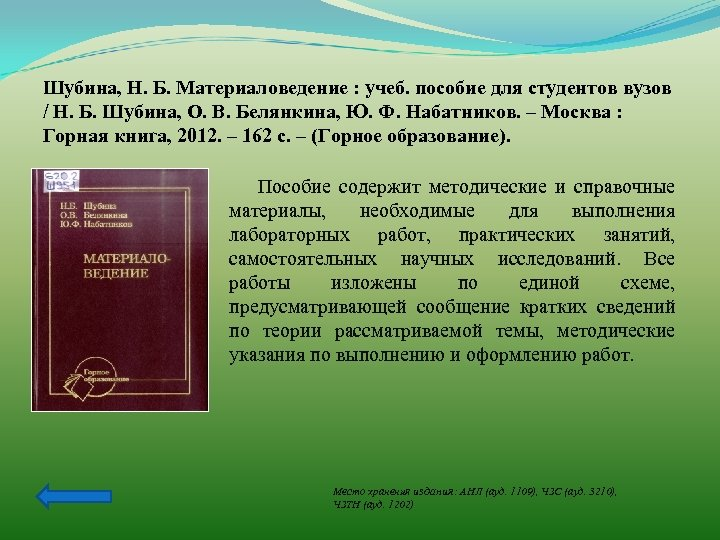 Шубина, Н. Б. Материаловедение : учеб. пособие для студентов вузов / Н. Б. Шубина,