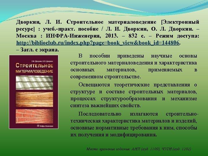 Дворкин, Л. И. Строительное материаловедение [Электронный ресурс] : учеб. -практ. пособие / Л. И.