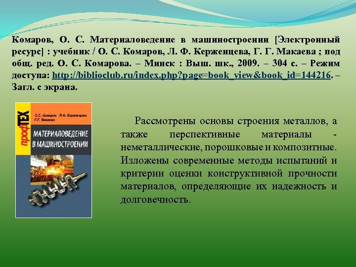 Комаров, О. С. Материаловедение в машиностроении [Электронный ресурс] : учебник / О. С. Комаров,