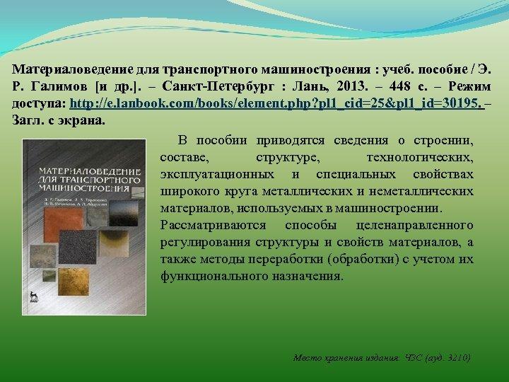 Материаловедение для транспортного машиностроения : учеб. пособие / Э. Р. Галимов [и др. ].