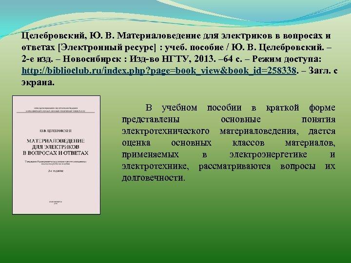 Целебровский, Ю. В. Материаловедение для электриков в вопросах и ответах [Электронный ресурс] : учеб.