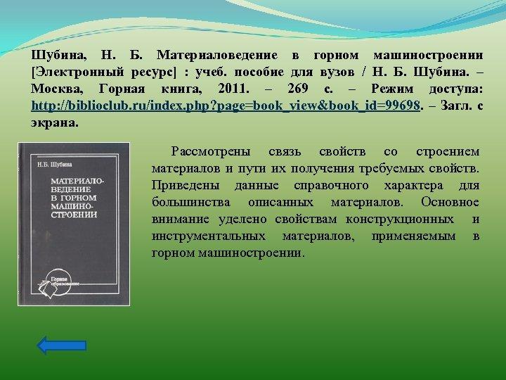 Шубина, Н. Б. Материаловедение в горном машиностроении [Электронный ресурс] : учеб. пособие для вузов