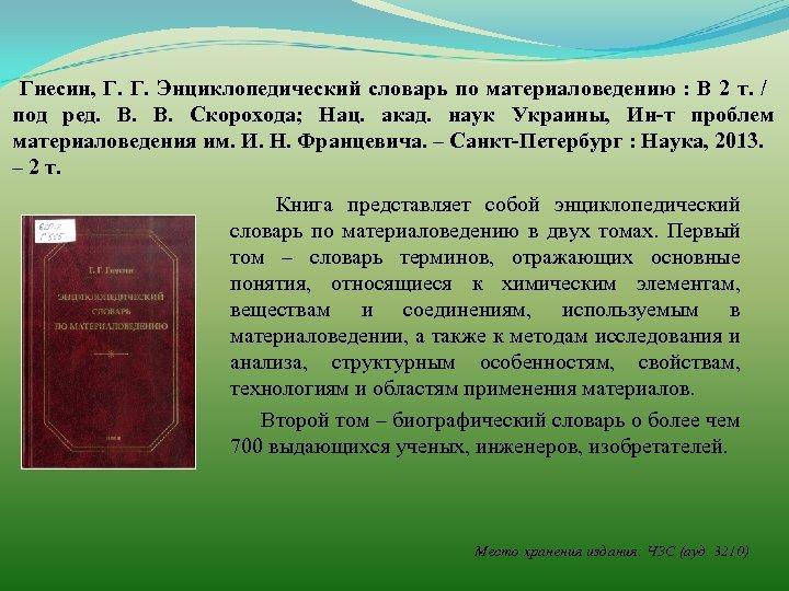 Гнесин, Г. Г. Энциклопедический словарь по материаловедению : В 2 т. / под ред.