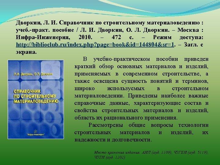 Дворкин, Л. И. Справочник по строительному материаловедению : учеб. -практ. пособие / Л. И.