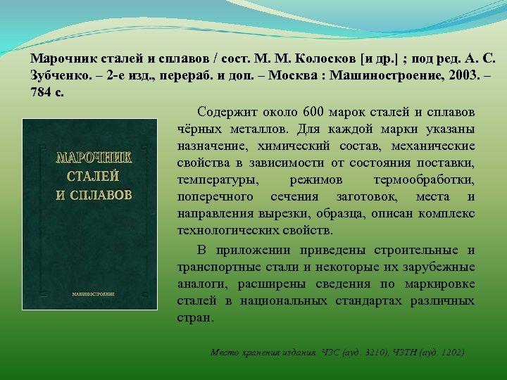 Марочник сталей и сплавов / сост. М. М. Колосков [и др. ] ; под