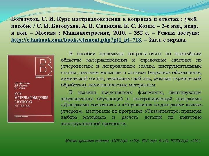 Богодухов, С. И. Курс материаловедения в вопросах и ответах : учеб. пособие / С.