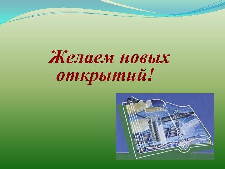 Желаем новых открытий!