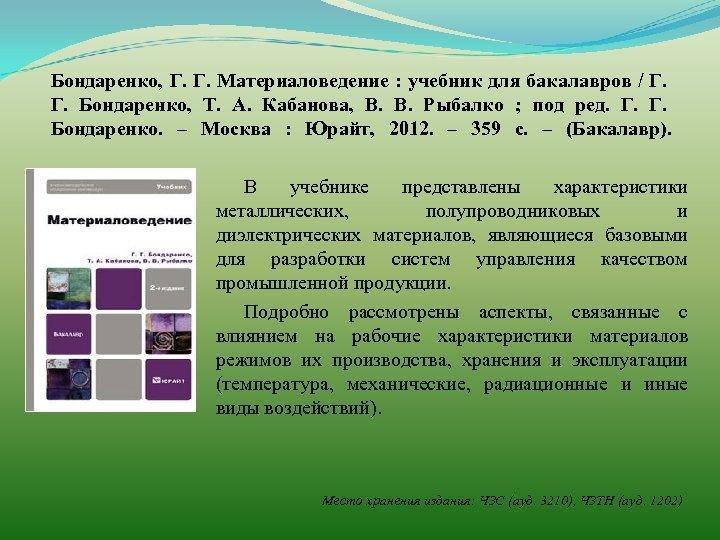 Бондаренко, Г. Г. Материаловедение : учебник для бакалавров / Г. Г. Бондаренко, Т. А.