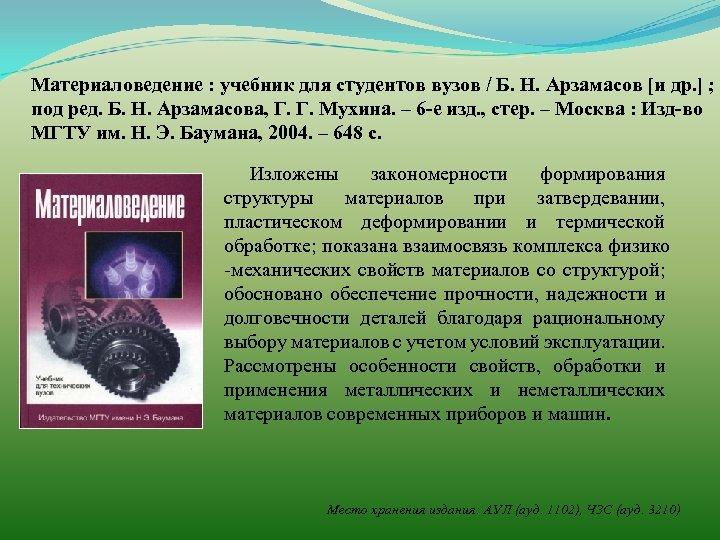 Материаловедение : учебник для студентов вузов / Б. Н. Арзамасов [и др. ] ;