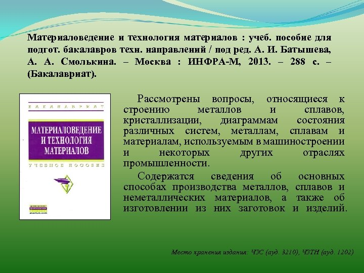 Материаловедение и технология материалов : учеб. пособие для подгот. бакалавров техн. направлений / под