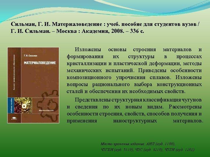 Сильман, Г. И. Материаловедение : учеб. пособие для студентов вузов / Г. И. Сильман.