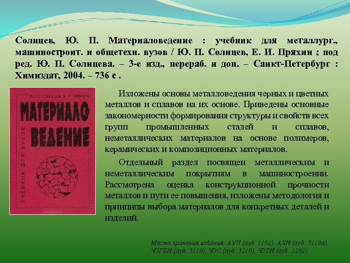 Солнцев, Ю. П. Материаловедение : учебник для металлург. , машиностроит. и общетехн. вузов /