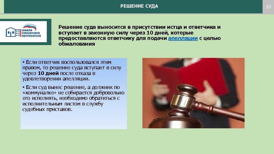 РЕШЕНИЕ СУДА Решение суда выносится в присутствии истца и ответчика и вступает в законную
