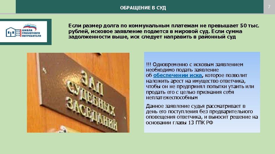 ОБРАЩЕНИЕ В СУД Если размер долга по коммунальным платежам не превышает 50 тыс. рублей,