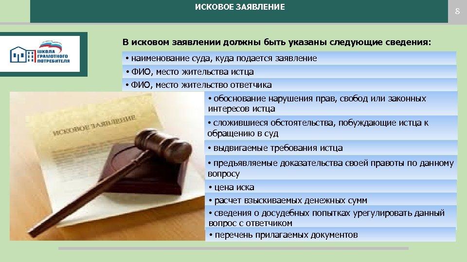 ИСКОВОЕ ЗАЯВЛЕНИЕ 8 В исковом заявлении должны быть указаны следующие сведения: • наименование суда,