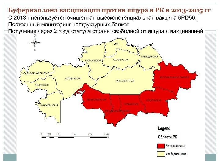 Буферная зона вакцинации против ящура в РК в 2013 -2015 гг С 2013 г