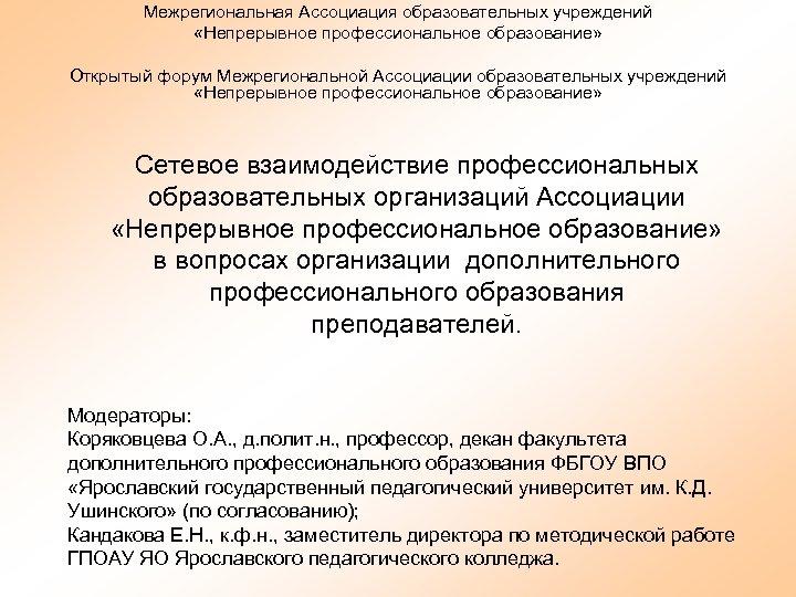 Межрегиональная Ассоциация образовательных учреждений «Непрерывное профессиональное образование» Открытый форум Межрегиональной Ассоциации образовательных учреждений «Непрерывное