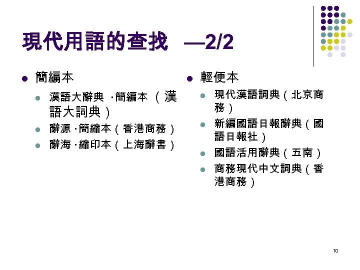 現代用語的查找 — 2/2 l 簡編本 l 漢語大辭典 ‧簡編本 (漢 l 輕便本 l 語大詞典) l