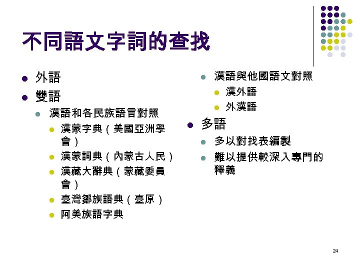 不同語文字詞的查找 l l 外語 雙語 l l 漢語與他國語文對照 l 漢外語 l 外漢語 漢語和各民族語言對照 l