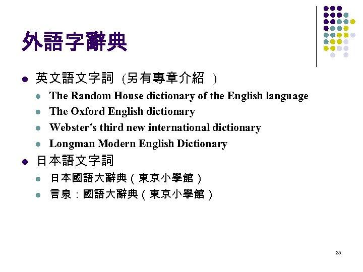 外語字辭典 l 英文語文字詞 (另有專章介紹 ) l l l The Random House dictionary of the