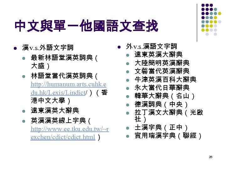 中文與單一他國語文查找 l 漢 v. s. 外語文字詞 l 最新林語堂漢英詞典( 大盛) l 林語堂當代漢英詞典( http: //humanum. arts.