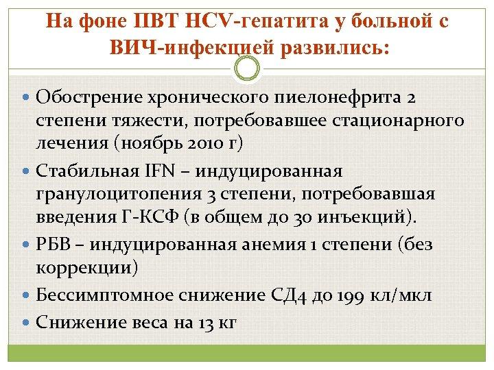 На фоне ПВТ НСV-гепатита у больной с ВИЧ-инфекцией развились: Обострение хронического пиелонефрита 2 степени