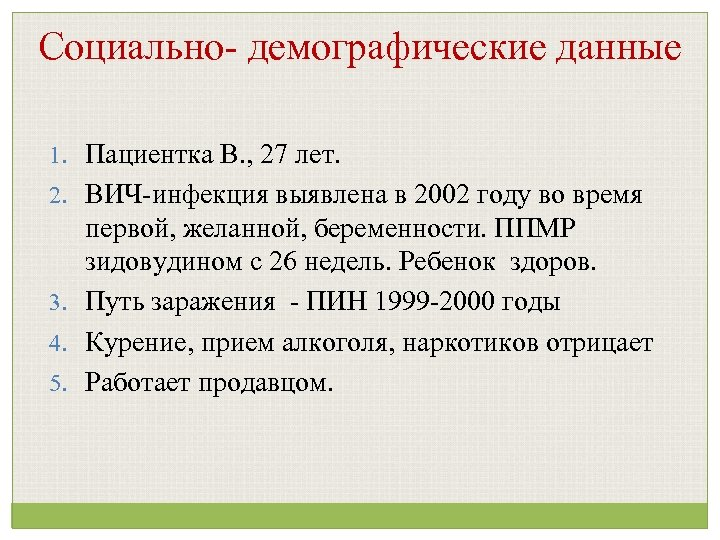 Социально- демографические данные 1. Пациентка В. , 27 лет. 2. ВИЧ-инфекция выявлена в 2002