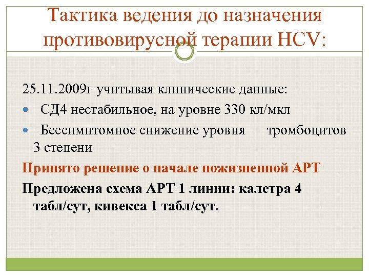 Тактика ведения до назначения противовирусной терапии НСV: 25. 11. 2009 г учитывая клинические данные: