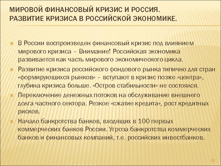 МИРОВОЙ ФИНАНСОВЫЙ КРИЗИС И РОССИЯ. РАЗВИТИЕ КРИЗИСА В РОССИЙСКОЙ ЭКОНОМИКЕ. В России воспроизведен финансовый