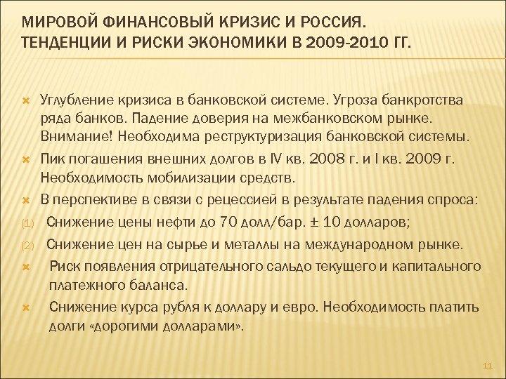 МИРОВОЙ ФИНАНСОВЫЙ КРИЗИС И РОССИЯ. ТЕНДЕНЦИИ И РИСКИ ЭКОНОМИКИ В 2009 -2010 ГГ. (1)