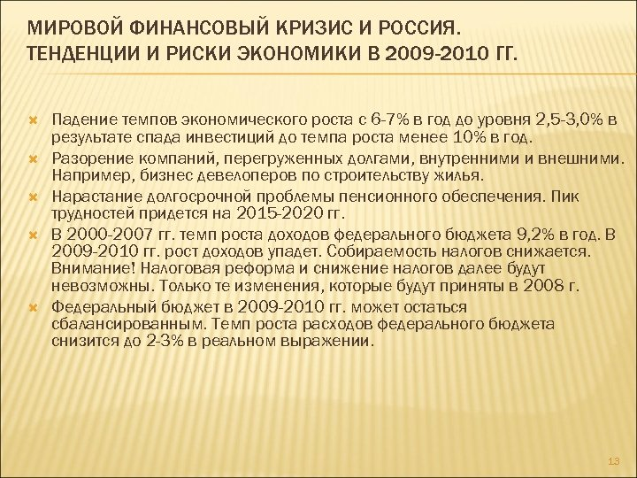 МИРОВОЙ ФИНАНСОВЫЙ КРИЗИС И РОССИЯ. ТЕНДЕНЦИИ И РИСКИ ЭКОНОМИКИ В 2009 -2010 ГГ. Падение