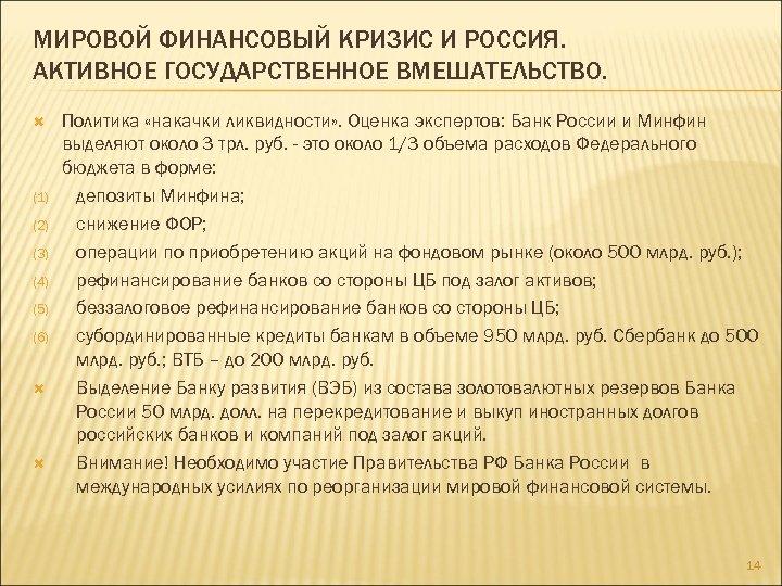 МИРОВОЙ ФИНАНСОВЫЙ КРИЗИС И РОССИЯ. АКТИВНОЕ ГОСУДАРСТВЕННОЕ ВМЕШАТЕЛЬСТВО. (1) (2) (3) (4) (5) (6)