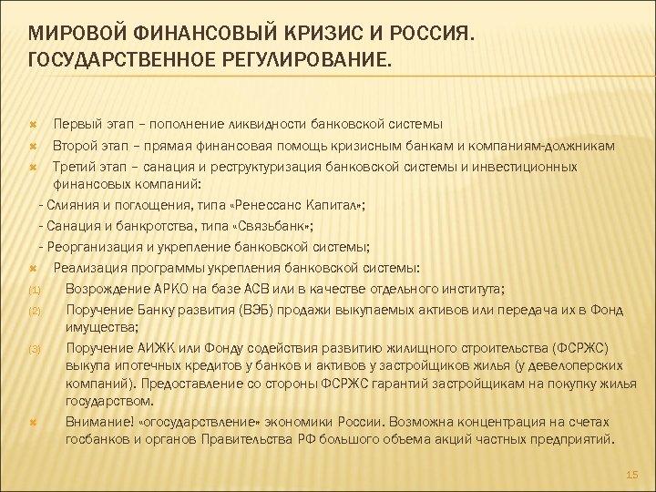 МИРОВОЙ ФИНАНСОВЫЙ КРИЗИС И РОССИЯ. ГОСУДАРСТВЕННОЕ РЕГУЛИРОВАНИЕ. Первый этап – пополнение ликвидности банковской системы