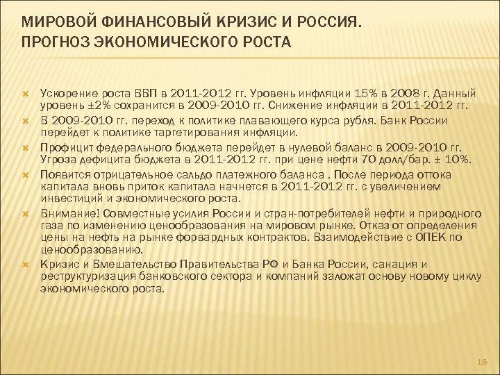 МИРОВОЙ ФИНАНСОВЫЙ КРИЗИС И РОССИЯ. ПРОГНОЗ ЭКОНОМИЧЕСКОГО РОСТА Ускорение роста ВВП в 2011 -2012