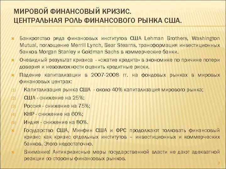МИРОВОЙ ФИНАНСОВЫЙ КРИЗИС. ЦЕНТРАЛЬНАЯ РОЛЬ ФИНАНСОВОГО РЫНКА США. (1) (2) (3) (4) (5) Банкротство
