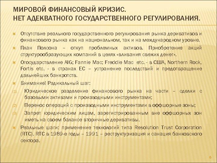 МИРОВОЙ ФИНАНСОВЫЙ КРИЗИС. НЕТ АДЕКВАТНОГО ГОСУДАРСТВЕННОГО РЕГУЛИРОВАНИЯ. (1) (2) (3) Отсутствие реального государственного регулирования