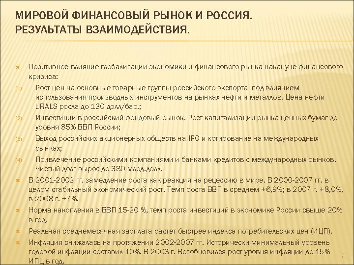 МИРОВОЙ ФИНАНСОВЫЙ РЫНОК И РОССИЯ. РЕЗУЛЬТАТЫ ВЗАИМОДЕЙСТВИЯ. (1) (2) (3) (4) Позитивное влияние глобализации