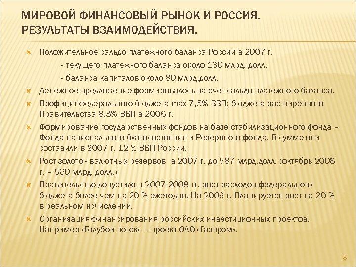 МИРОВОЙ ФИНАНСОВЫЙ РЫНОК И РОССИЯ. РЕЗУЛЬТАТЫ ВЗАИМОДЕЙСТВИЯ. Положительное сальдо платежного баланса России в 2007