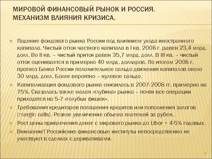 МИРОВОЙ ФИНАНСОВЫЙ РЫНОК И РОССИЯ. МЕХАНИЗМ ВЛИЯНИЯ КРИЗИСА. Падение фондового рынка России под влиянием