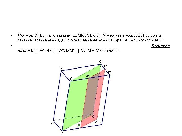 • • Пример 8. Дан параллелепипед ABCDA'B'C'D' , M – точка на ребре