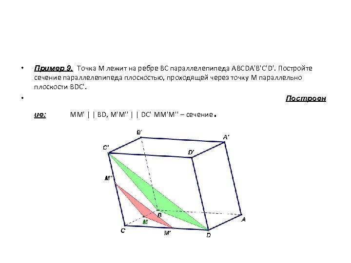 • • Пример 9. Точка М лежит на ребре ВС параллелепипеда ABCDA'B'C'D'. Постройте