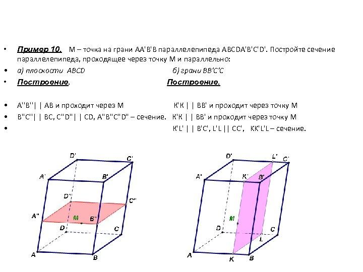 • • Пример 10. М – точка на грани АА'В'В параллелепипеда ABCDA'B'C'D'. Постройте