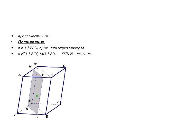 • • в) плоскости ВDD' Построение. К'К     ВВ' и проходит через