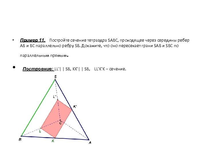 • Пример 11. Постройте сечение тетраэдра SABC, проходящее через середины ребер АВ и