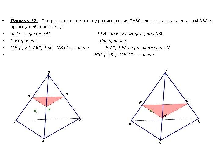 • • • Пример 12. Построить сечение тетраэдра плоскостью DABC плоскостью, параллельной АВС