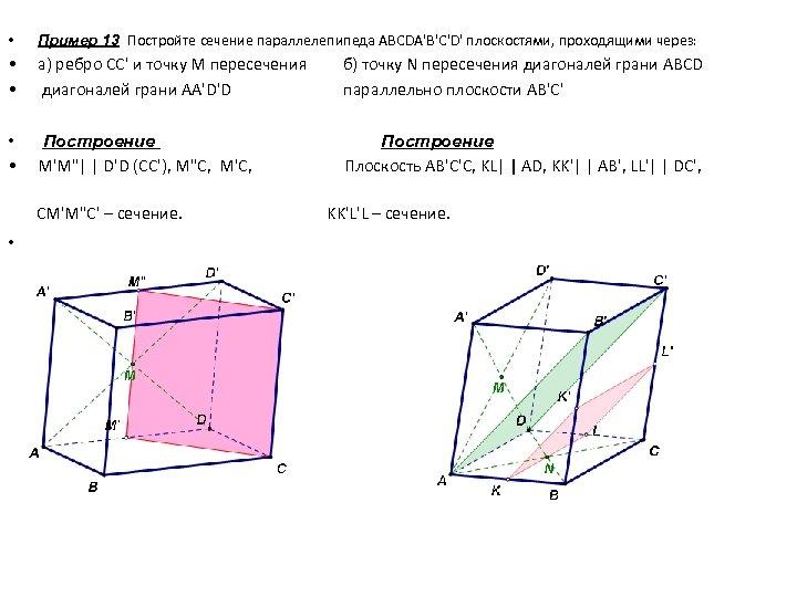 • Пример 13 Постройте сечение параллелепипеда АВСDA'B'C'D' плоскостями, проходящими через: • • а)