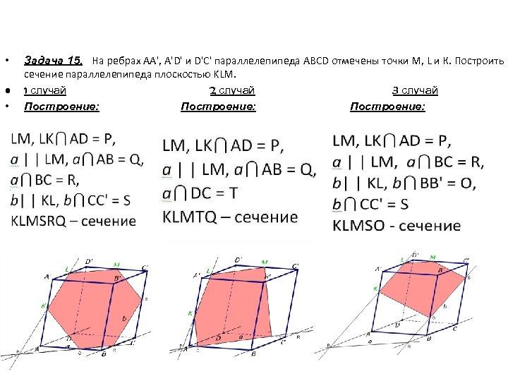 • • • Задача 15. На ребрах АА', А'D' и D'C' параллелепипеда ABCD