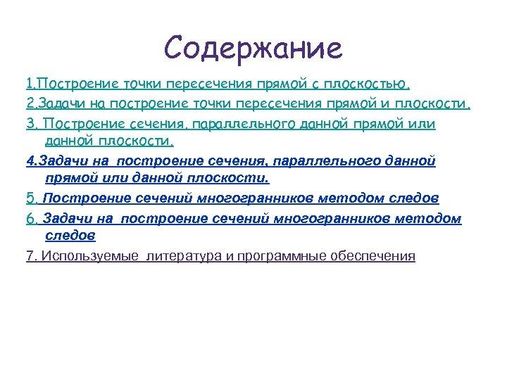 Содержание 1. Построение точки пересечения прямой с плоскостью. 2. Задачи на построение точки пересечения