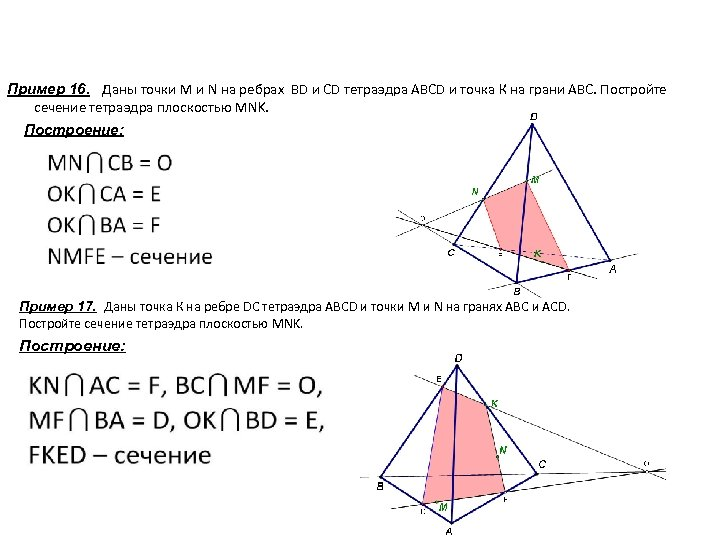 Пример 16. Даны точки М и N на ребрах BD и CD тетраэдра ABCD